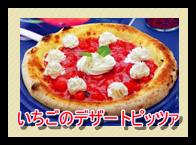 いちごピザ